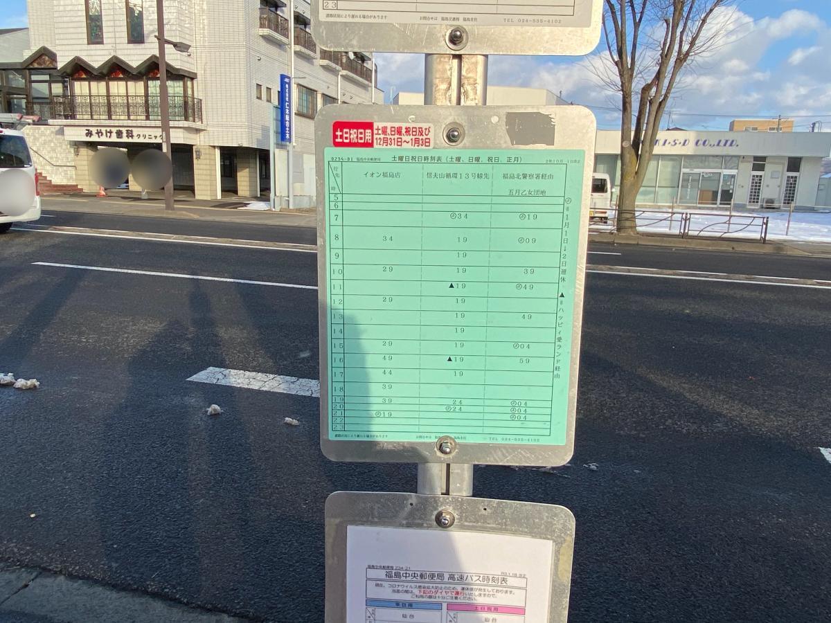 郵便 局 中央 福島