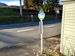 「下沢橋」バス停留所