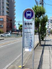 「宮前町」バス停留所