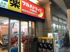 ツルハドラッグ 戸塚駅前店