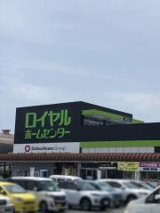 ロイヤルホームセンター伊勢原店