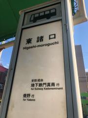 「東諸口」バス停留所