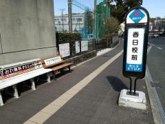 「春日校前」バス停留所