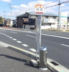 「白瓜」バス停留所