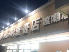 明屋書店 浜松渡瀬店