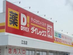 ダイレックス 江北店