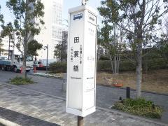 「田蓑橋」バス停留所