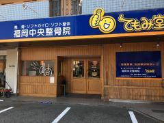 福岡中央整骨院片江店
