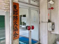 利根沼田広域東消防署