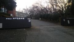 神戸弘陵学園高校