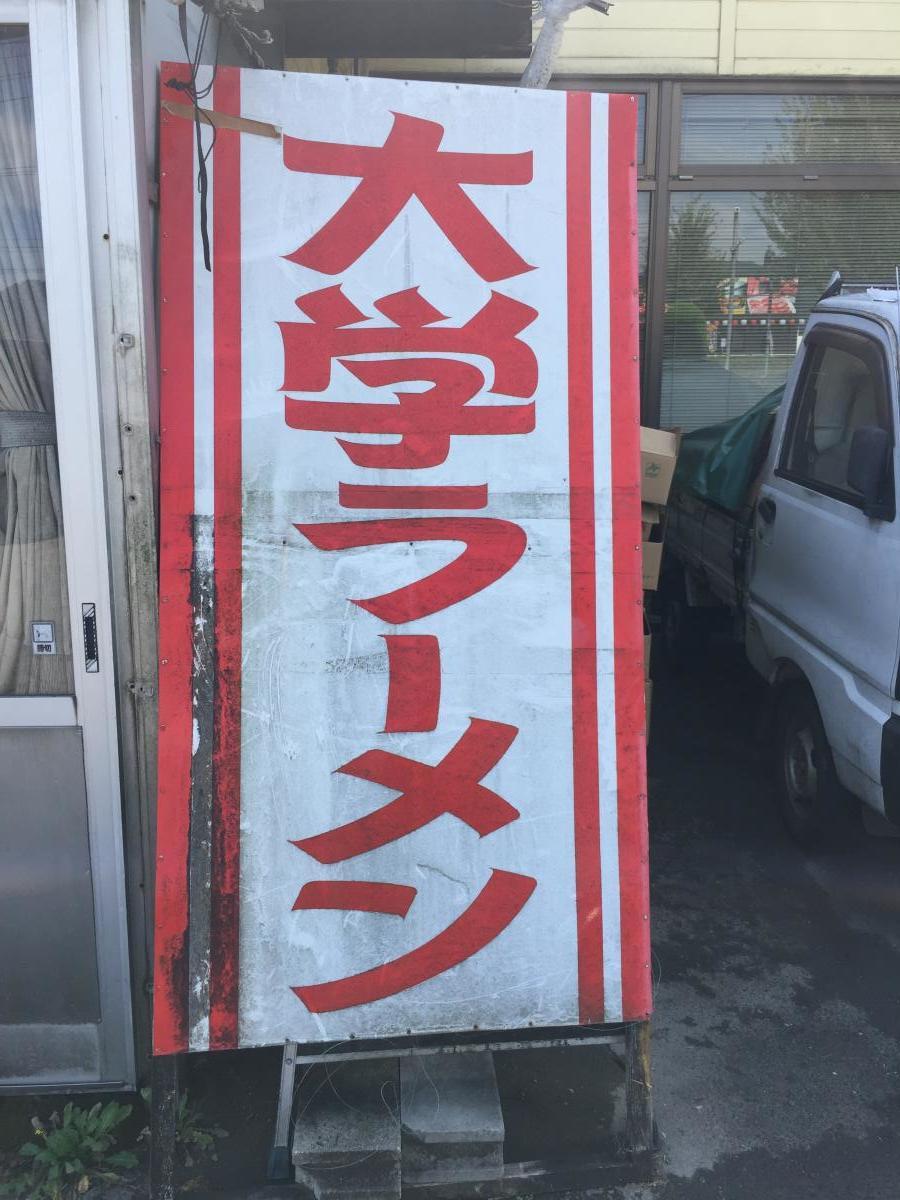 ラーメン 大学 美濃 市 【クックドア】大学ラーメン(岐阜県)