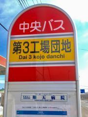 「第3工場団地」バス停留所