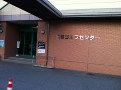 名谷ゴルフセンター