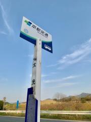 「太光」バス停留所