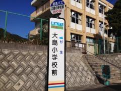 「大島小学校前」バス停留所