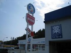 西松屋 鈴蘭台店