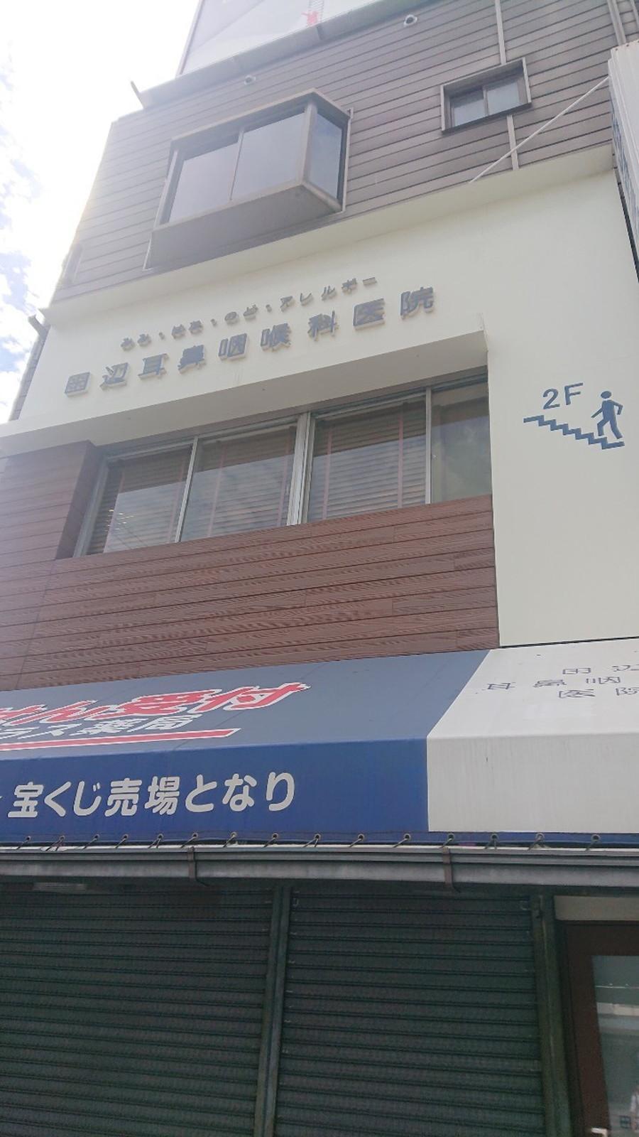 田辺 耳鼻 咽喉 科
