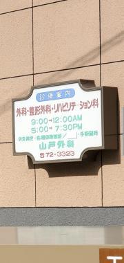 山戸外科医院