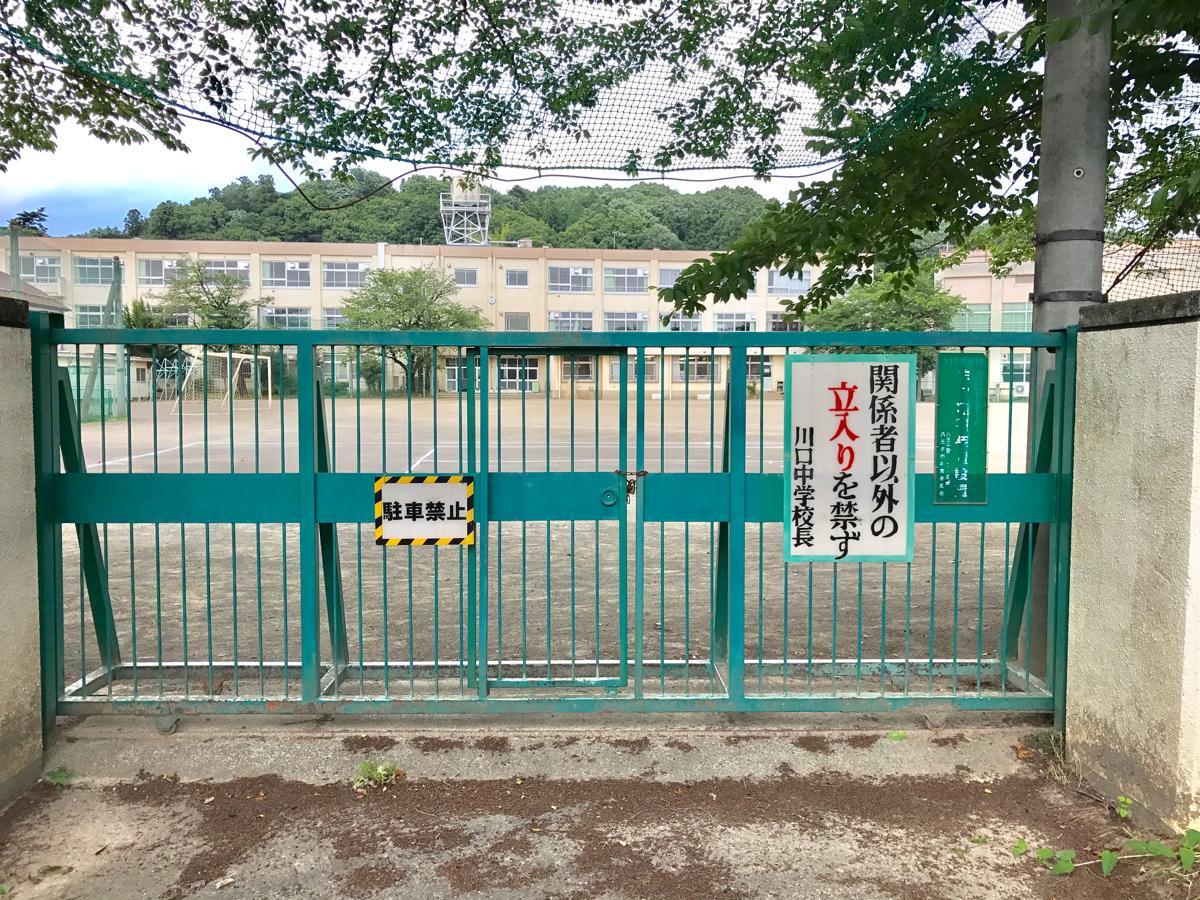八王子 市立 川口 中学校