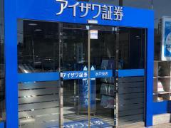 藍澤證券株式会社 水戸支店