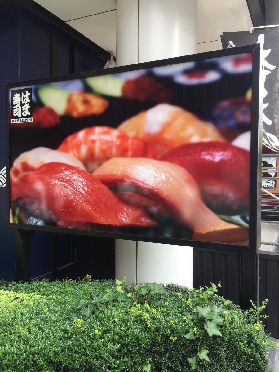 店 寿司 は 駅 ま 蒲田 南