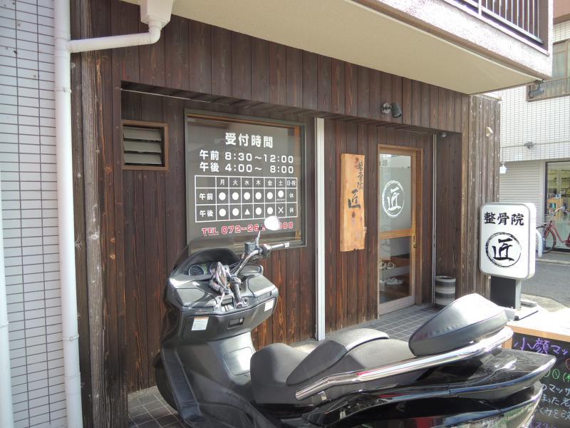 整骨院匠 大阪府堺市西区