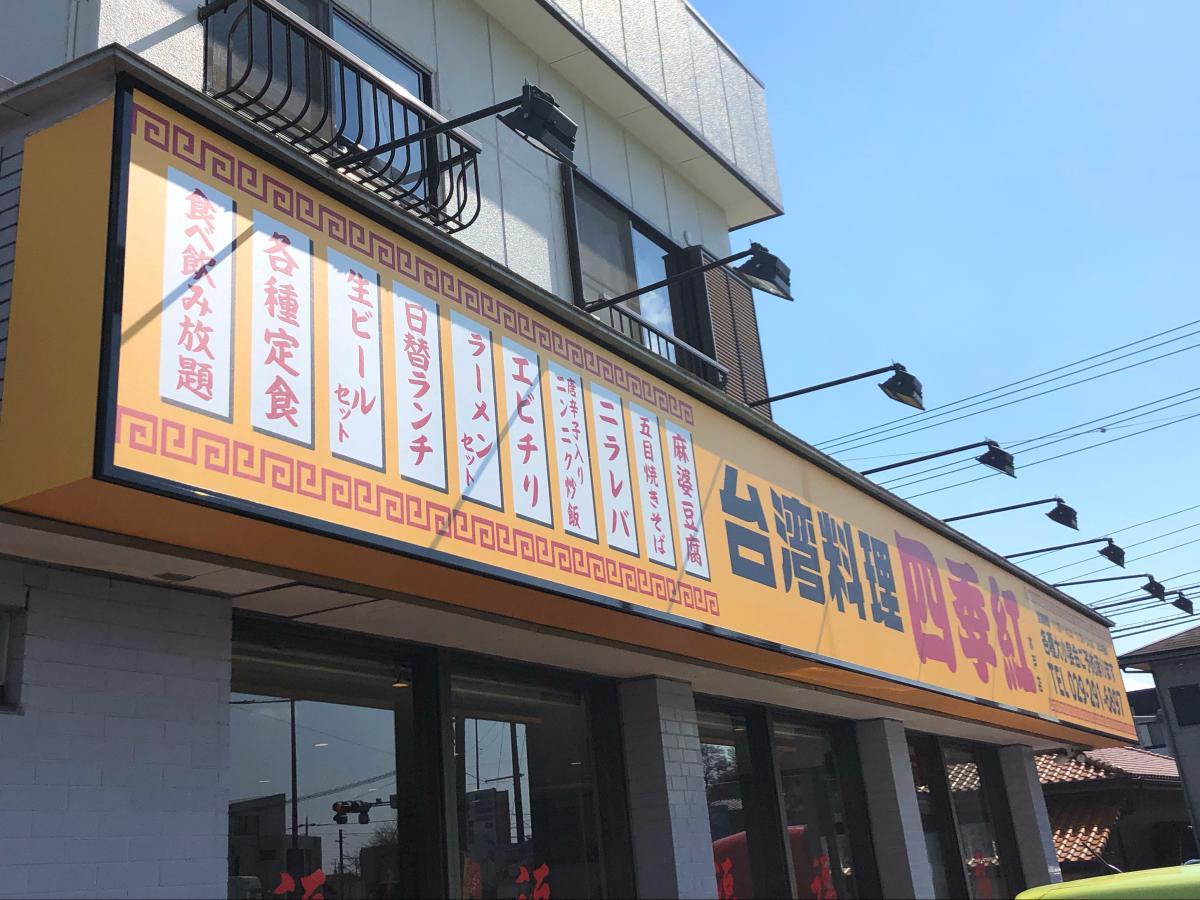 四季 和食 紅 水戸 東 中華料理 四季紅(地図/いわき/中華料理)