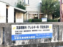 宇野耳鼻咽喉科医院