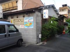 米子 ブルー バード
