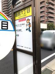 「藤原六丁目」バス停留所