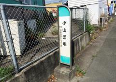 「小山団地」バス停留所