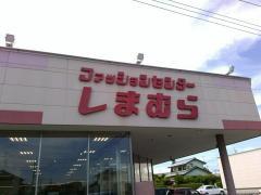 ファッションセンターしまむら 大泉店