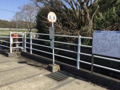 「五反」バス停留所