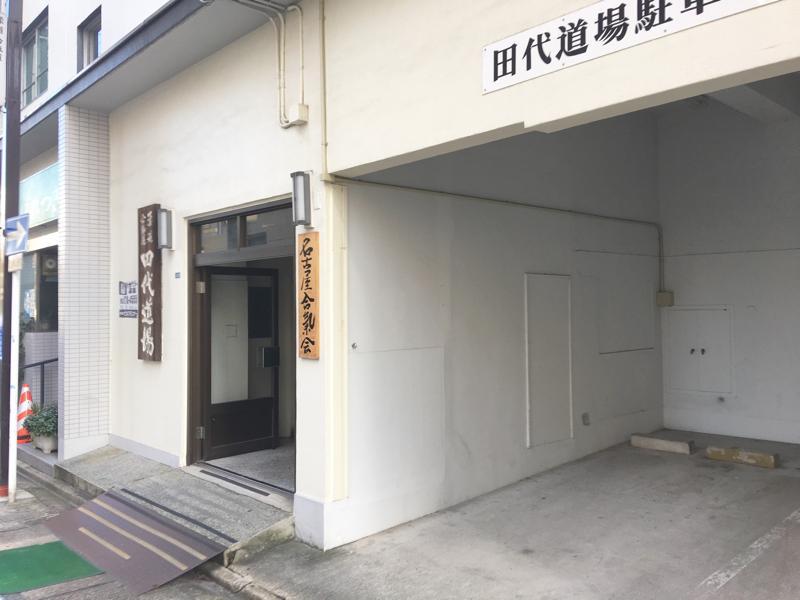 田代道場 愛知県名古屋市
