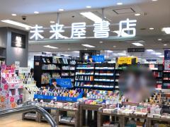 未来屋書店 新茨木店