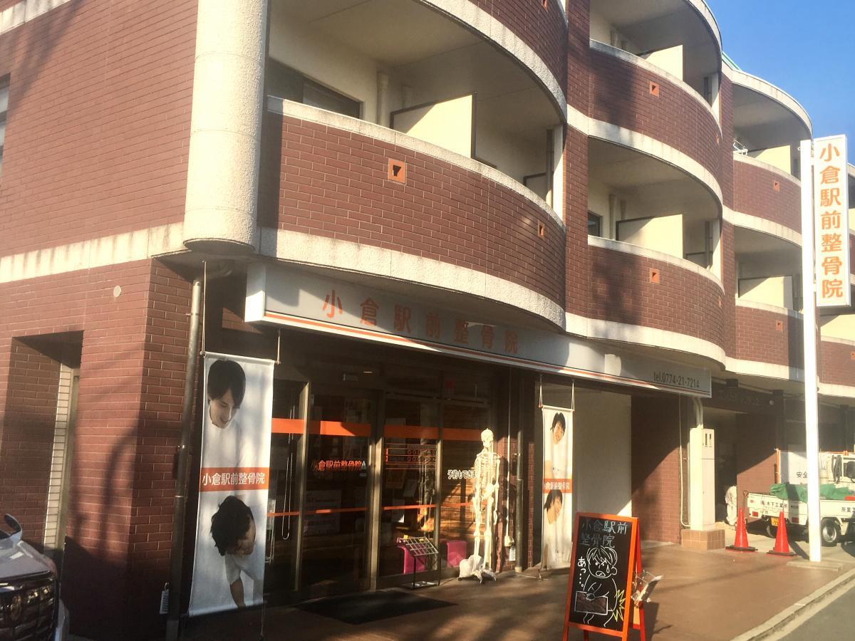 小倉駅前整骨院 写真。