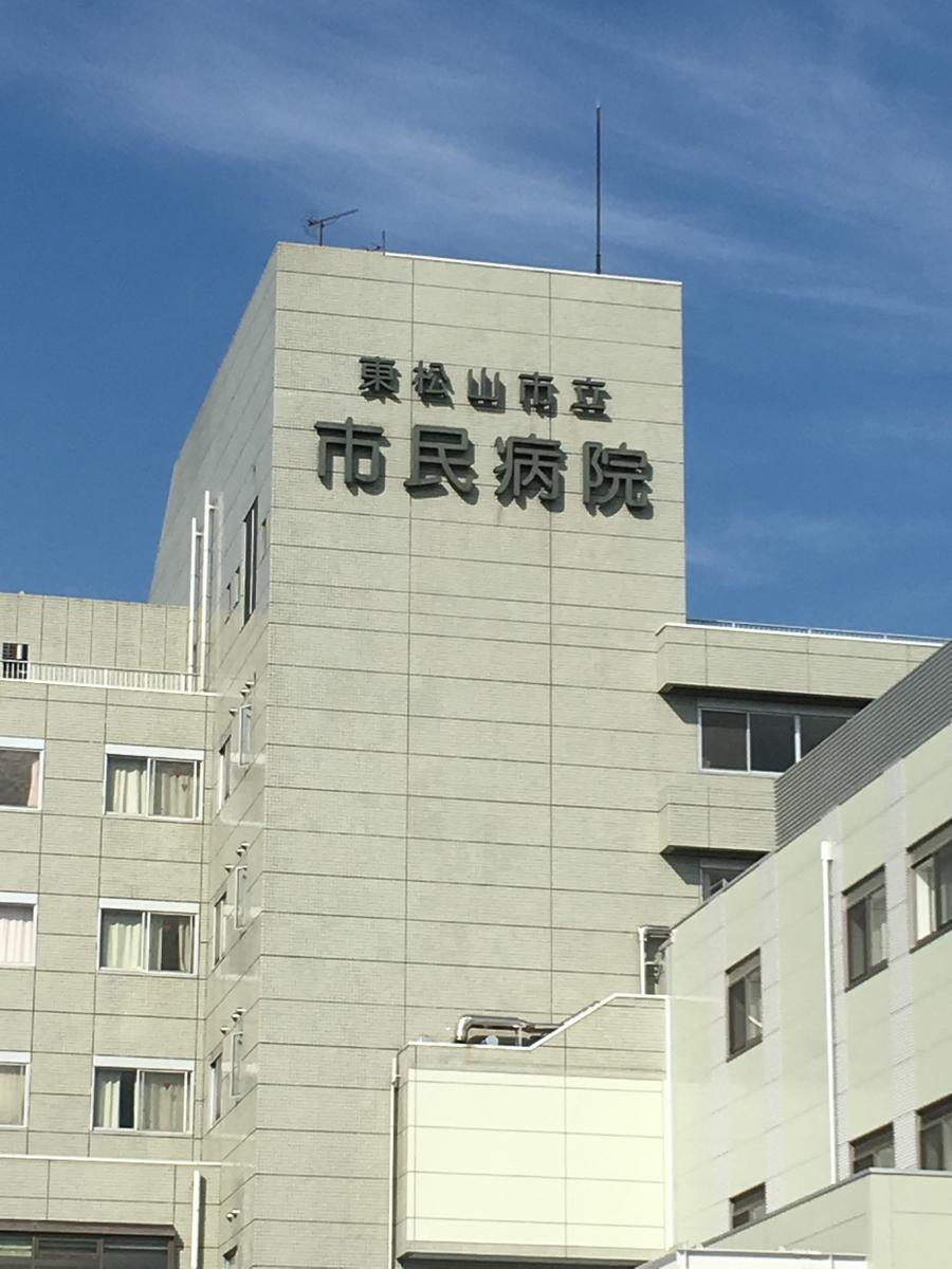 東松山市民病院