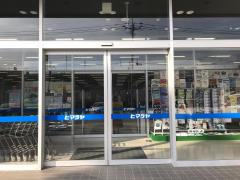 ヒマラヤスポーツ 福岡新宮店