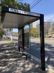 「西区役所前」バス停留所
