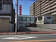 丸三証券株式会社 野田支店