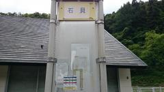 「石貝」バス停留所