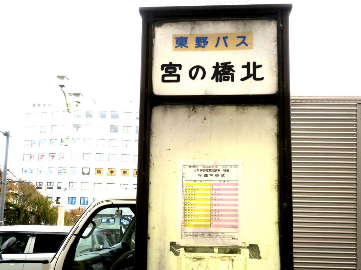「宮の橋北」バス停留所