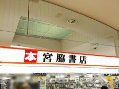 宮脇書店 新庄店
