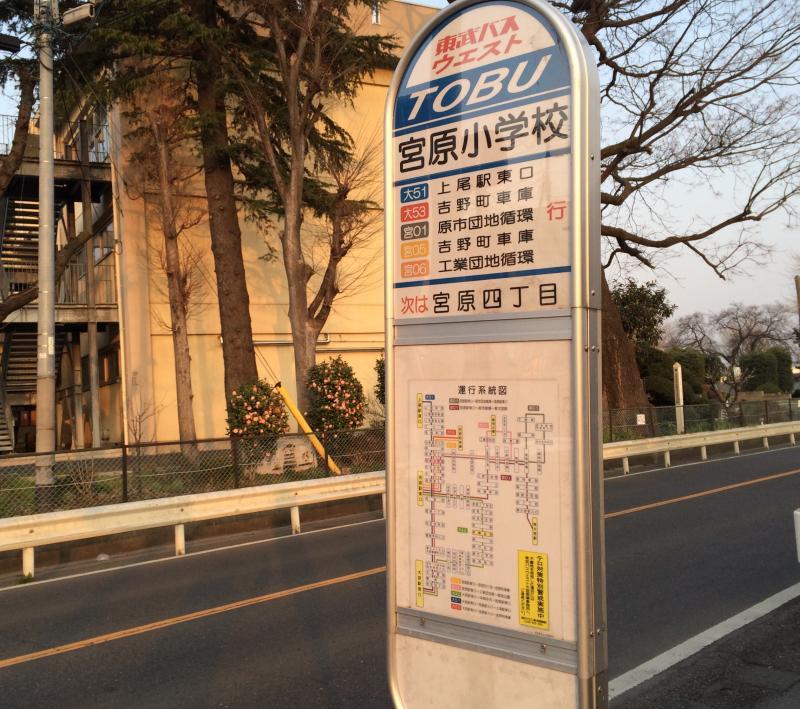 上尾駅東口方面行き「宮原小学校」バス停留所の外観