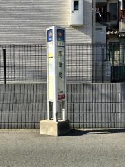 「赤畑町」バス停留所