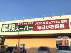 業務スーパー 守山古高店