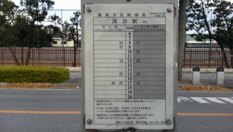 一 高校 第 深谷 深谷第一高校(埼玉県)の偏差値 2021年度最新版