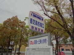「香芝高校南口」バス停留所
