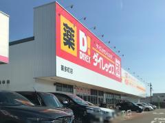 ダイレックス 喜多町店