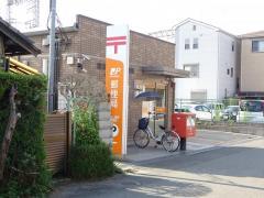 寝屋川豊野郵便局